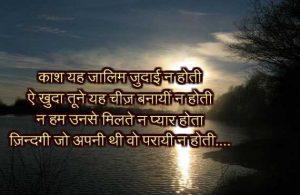nice Hindi Sad Shayari images