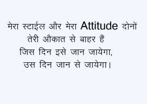 Attitude Pics In Hindi