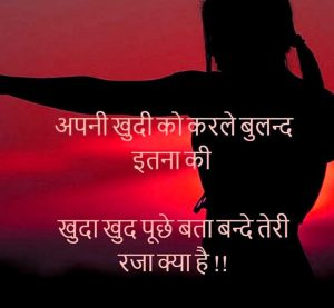 Best Hindi Inspirational Quotes Photo Free
