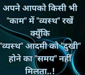 Best Hindi Inspirational Quotes Photo Hd