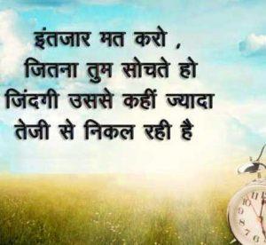 Free Download Hindi Inspirational Quotes Photo