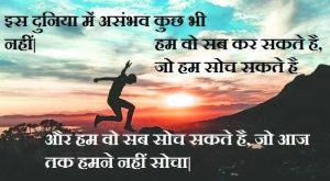 Free Hindi Inspirational Quotes Wallpaper Hd
