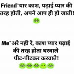 Hindi Funny Pics Wallpaper HD Download Free