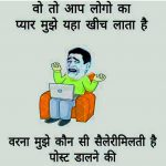 Hindi Funny Wallpaper photo Download