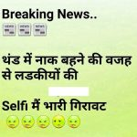Hindi Funny Pics