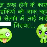 Hindi Funny Pics Wallpaper Download