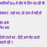 Hindi Funny Pics photo Download Free