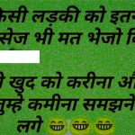 Hindi Funny Wallpaper Pics Download New