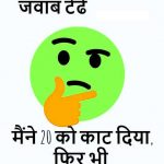 Hindi Funny photo Download