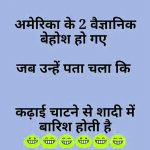 Hindi Funny Images Free Download