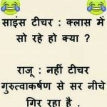 Hindi Funny Pics Photo Download