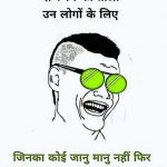Hindi Funny Wallpaper Free Download
