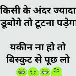 Hindi Funny Pics Downplay