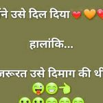 Best New Hindi Funny Images Download