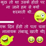 Hindi Funny Pics Download Free
