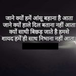 Good Hindi Romantic Shayari Images