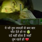 Good Hindi Romantic Shayari Photo