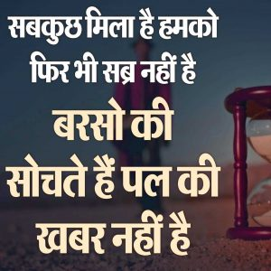 HD Free Hindi Inspirational Quotes Photo Pictures