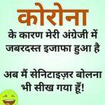 Funny Shayari Images pics Download