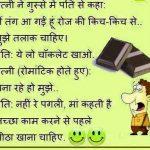 Funny Shayari Images Photo Download