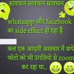 Best Freee Funny Shayari Images Pics Download