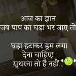 Funny Shayari Images Pictures Free