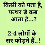 Funny Shayari Images Wallaper HD Download