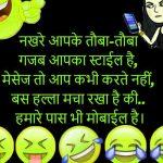 Latest Funny Shayari Images