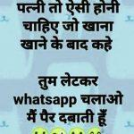 Latest Funny Shayari Images Pics Download