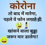 New Latest Funny Shayari Images Pics Download