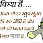 Latest Funny Shayari Images Pics Free Download