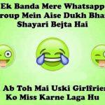 New Free Latest Funny Shayari Images Pics Download