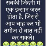 Latest Funny Shayari Images Wallpaper Free Download