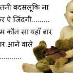 Latest Funny Shayari Images Wallpaper Free