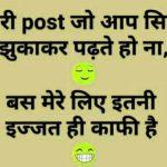 Funny Shayari Images Wallpaper Download