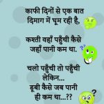 Best Free Latest Funny Shayari Images Pics Download