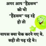 Latest Funny Shayari Images Wallpaper Dpownload