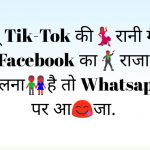 Free Best Latest Funny Shayari Images Pics Download