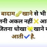 Latest Funny Shayari Images Wallpaper for Whatsapp