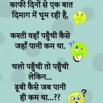 Best Latest Funny Shayari Images Pics Download