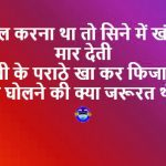 Latest Funny Shayari Images Pics for Facebook
