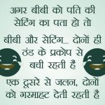 Latest Funny Shayari Images Wallpaper pics Download