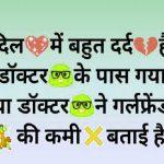 Funny Shayari Images Wallpaper for Whatsapp