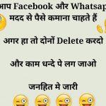 Latest Funny Shayari Images Photo for Facebook