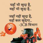 HD Latest Funny Shayari Images Pics Download