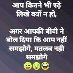 Funny Shayari Images Wallpaper Free Download
