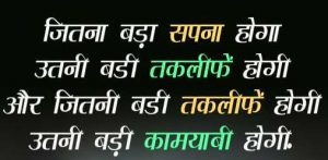 Hindi Inspirational Quotes Free Download Images