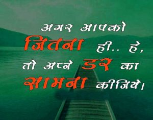 Hindi Inspirational Quotes Free Download Photo Free For Whatsapp