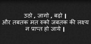 Hindi Inspirational Quotes Free Download Wallpaper