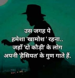 Hindi Inspirational Quotes Free Wallpaper Pictures Hd